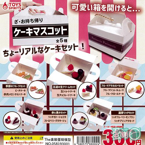 The盒裝蛋糕模型