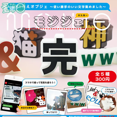 日本網路文字鳴笛模型