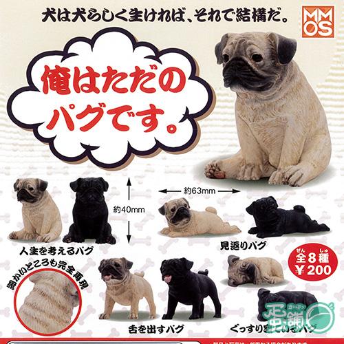 擬真狗狗P1-巴哥犬