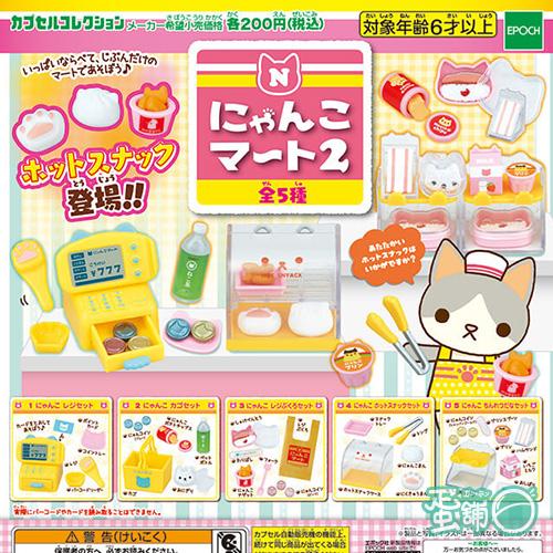 可愛貓咪超市組P2