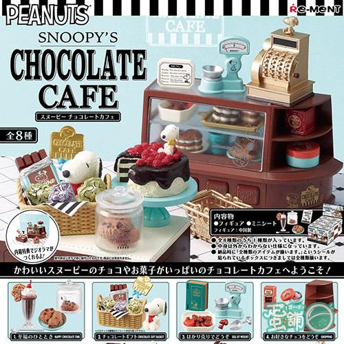 史努比巧克力咖啡廳(BOX)(隨機出貨)