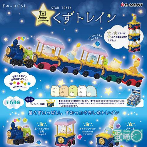 角落一族群星列車(BOX)(隨機出貨)
