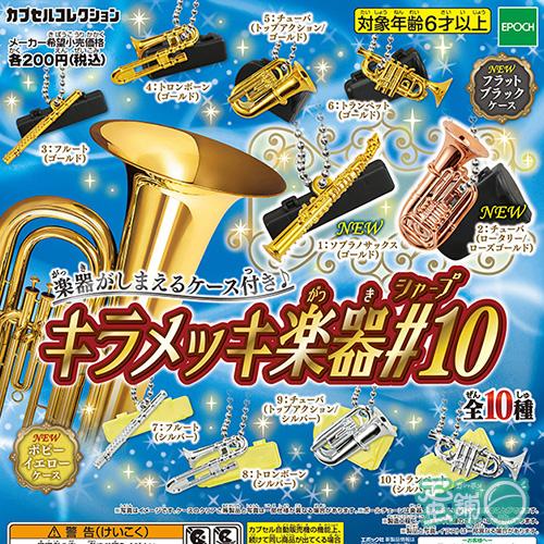 新銅管樂器吊飾P10