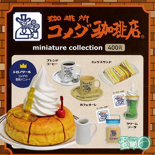 日本客美多咖啡模型
