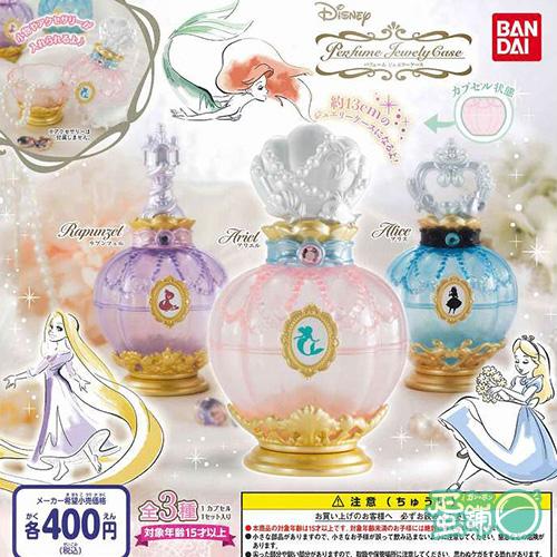 迪士尼香水造型珠寶盒(全套)
