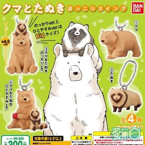 熊與狸貓造型立體吊飾