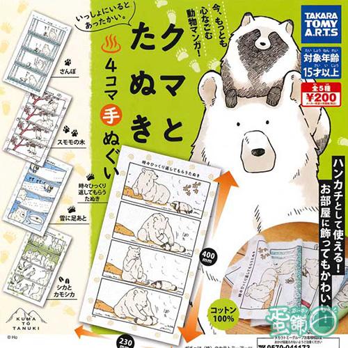 熊與狸貓四格漫畫手巾