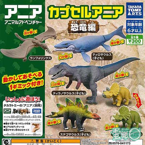 多美動物園恐龍世界篇