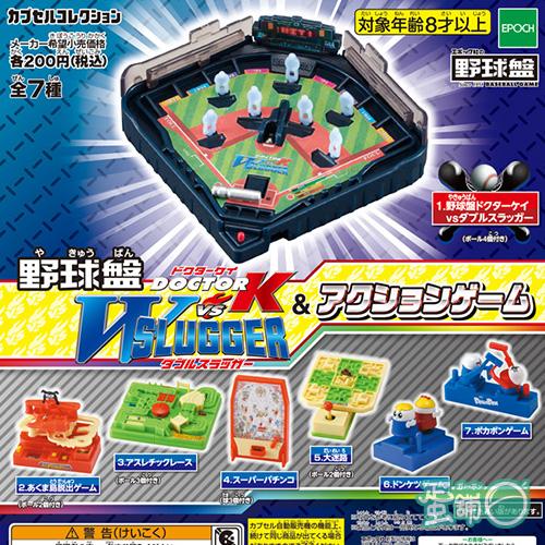 日本野球盤遊戲組-對戰篇