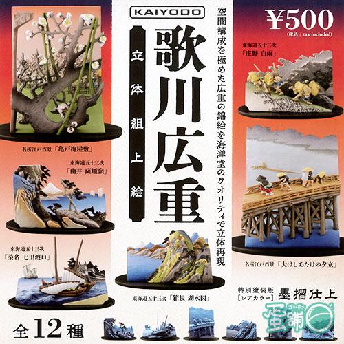 歌川廣重-立體浮世繪模型