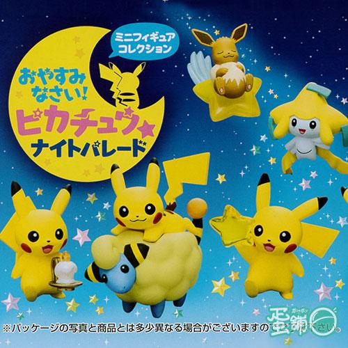 Mini Figure Collection晚安!皮卡丘夜間遊行(BOX)(隨機出貨)
