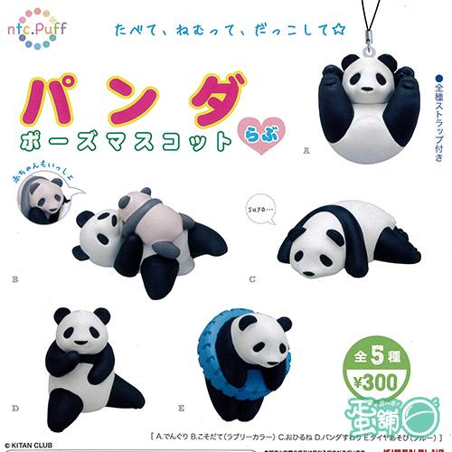 ntc.puff-可愛熊貓吊飾