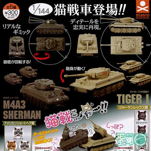 貓咪戰車模型