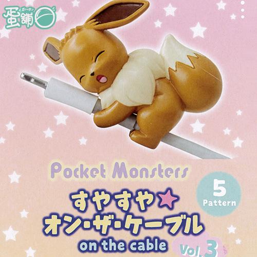 寶可夢睡眠充電線保護公仔P3(BOX)(隨機出貨)
