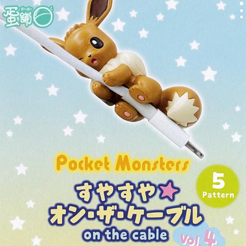 寶可夢睡眠充電線保護公仔P4(BOX)(隨機出貨)