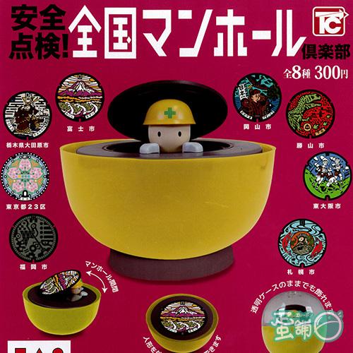 安全點檢!日本全國人氣水溝蓋(隨機出貨)