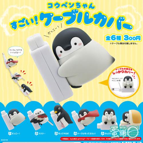 正能量企鵝充電線保護公仔