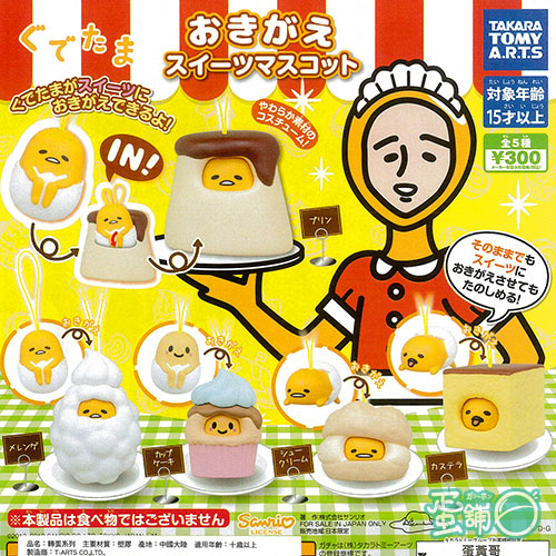 蛋黃哥換裝甜點吊飾