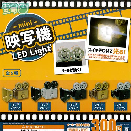 LED發光電影放映機