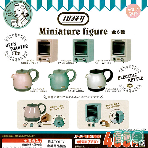日本TOFFY廚房用品模型