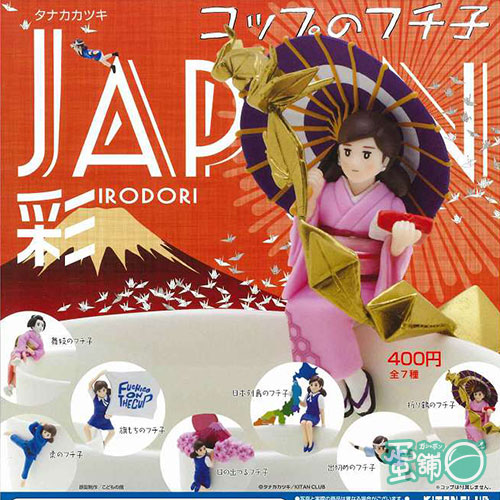 杯緣子造型裝飾-日本色彩篇