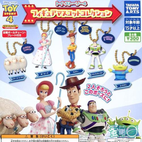 玩具總動員4人物吊飾(全套)