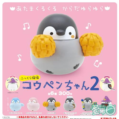 圓滾滾福福正能量企鵝P2