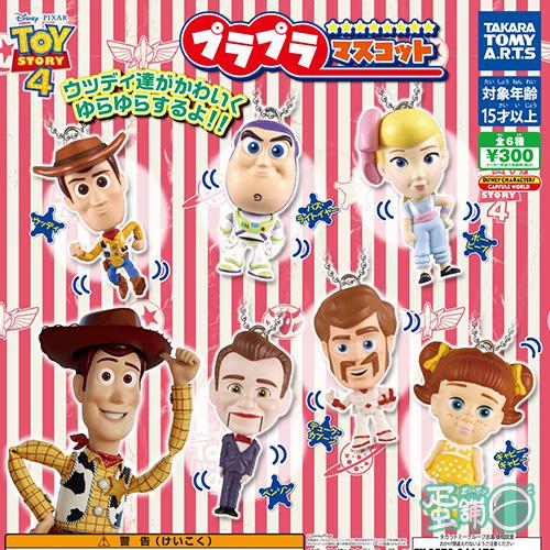 玩具總動員4搖搖人物吊飾