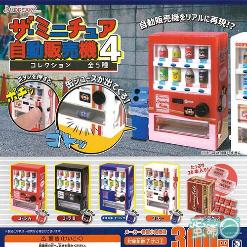 迷你日本自動販賣機P4