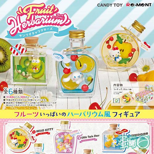 三麗鷗水果標本小花瓶(BOX)(隨機出貨)