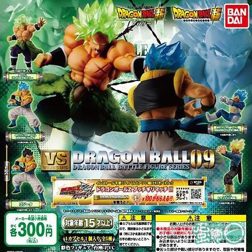 七龍珠超 VS DB 09