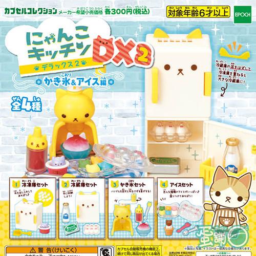 喵喵迷你廚房DX2-刨冰篇