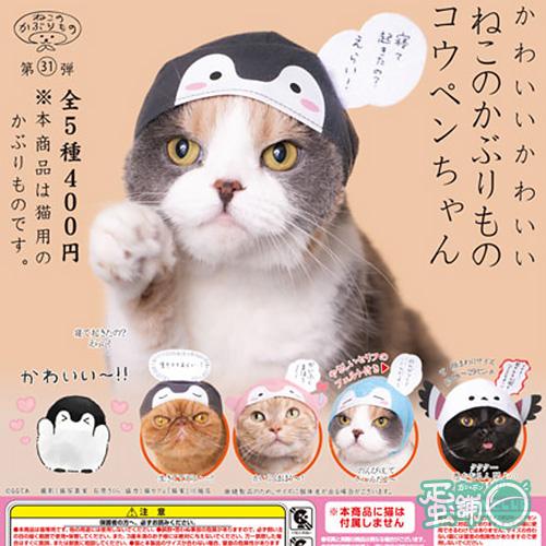 貓咪專屬頭巾P25-正能量企鵝篇