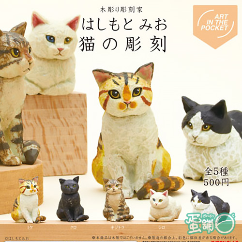 日本木雕家Hashimotomio-貓雕刻
