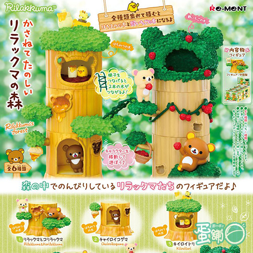 拉拉熊樹根疊疊部屋(BOX)(隨機出貨)
