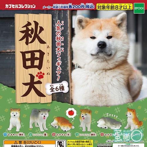 秋田犬公仔