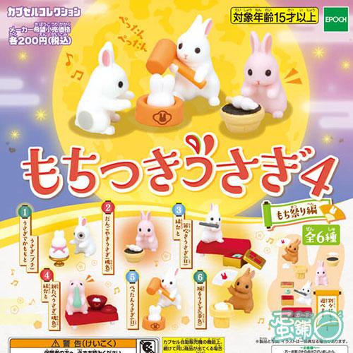 搗麻糬兔兔公仔P4