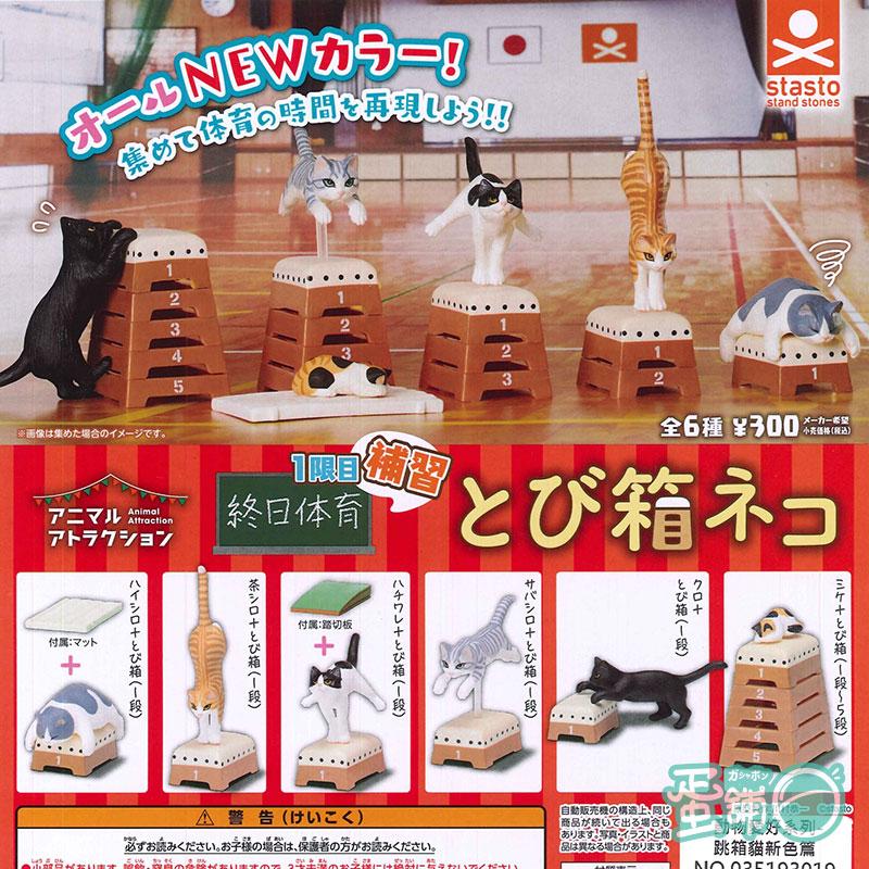 動物愛好系列-跳箱貓新色篇