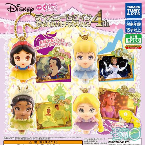 大頭迪士尼公主吊飾P4
