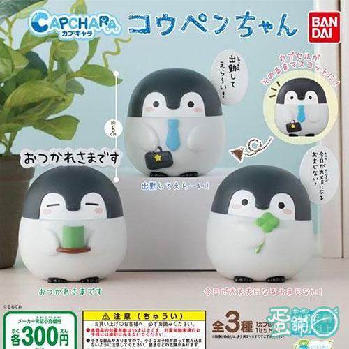 正能量企鵝造型轉蛋