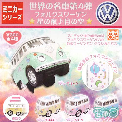 VW合金經典名車P3-星空篇