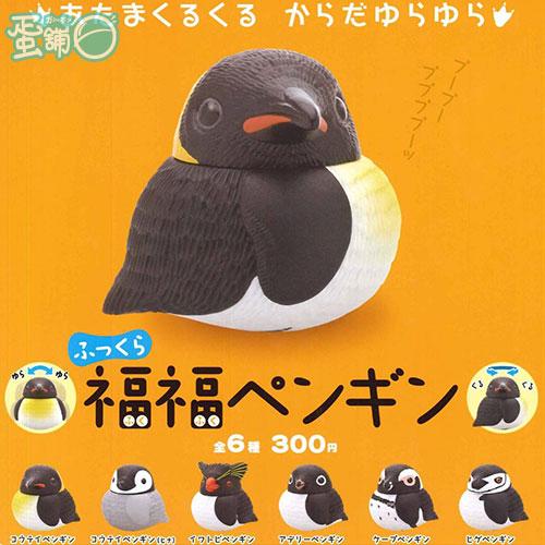 圓滾滾福福企鵝