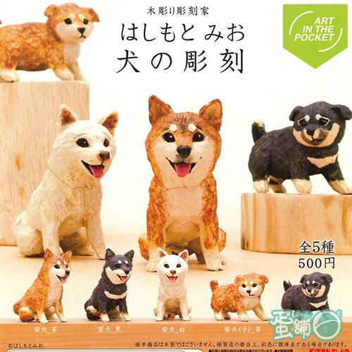 日本木雕家-狗雕刻