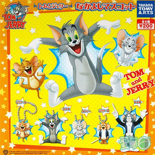 湯姆貓與傑利鼠公仔吊飾