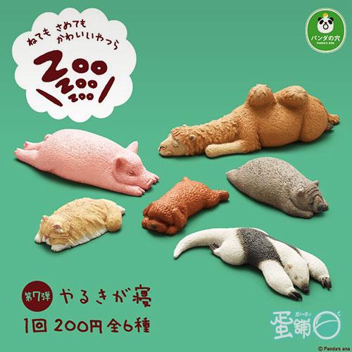 休眠動物園P7