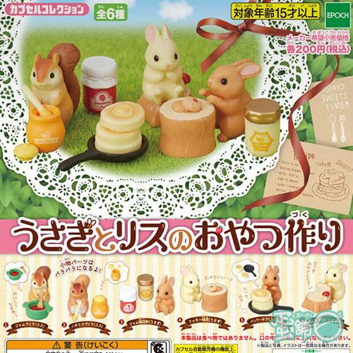 兔兔與松鼠手作點心