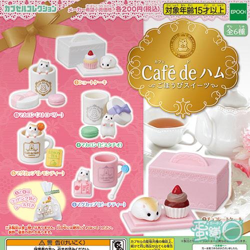 倉鼠咖啡廳-甜點篇