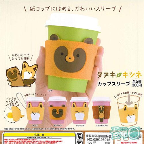 狸貓與狐狸造型杯套