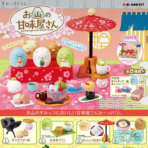 角落生物山中甜點屋(BOX)(隨機出貨)