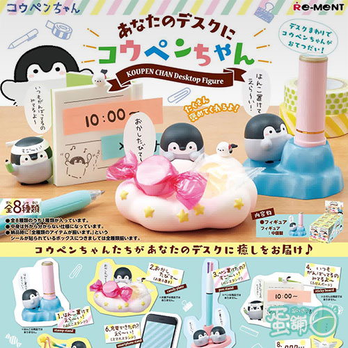 正能量企鵝桌上小物(BOX)(隨機出貨)